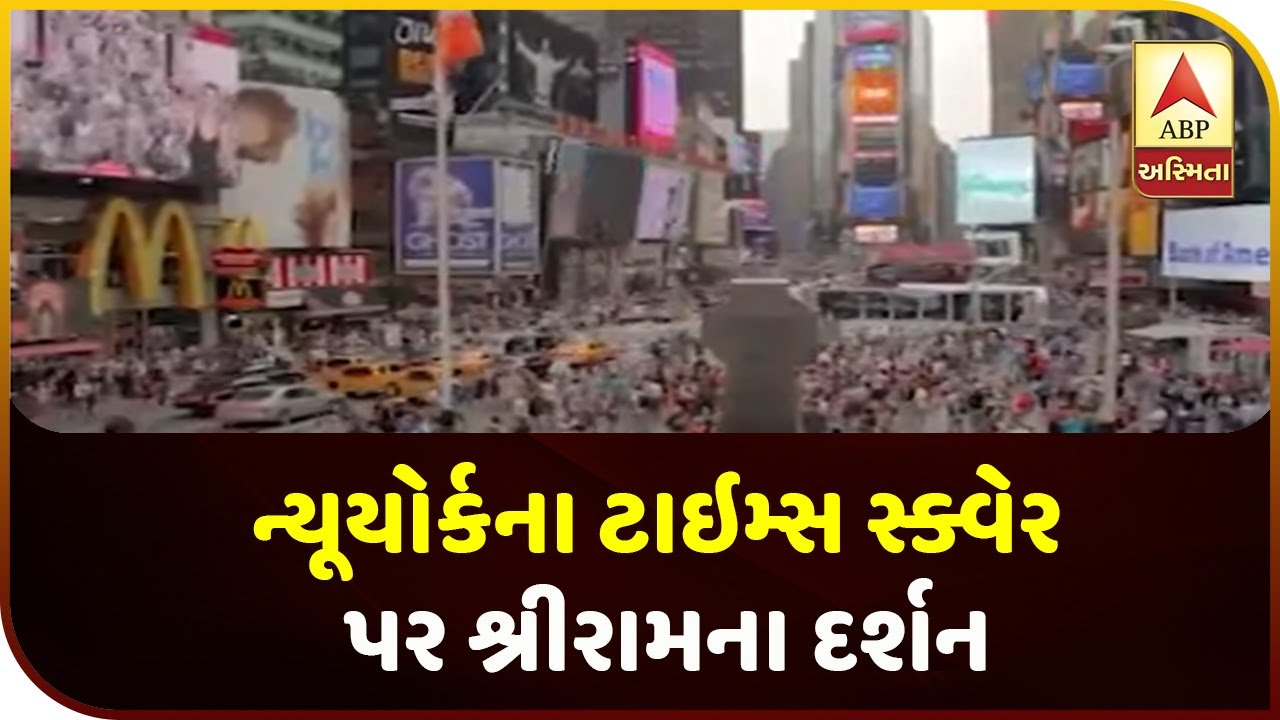 Times Square Billboards Will Advertise Ram Ayodhya Temple Model On August 5 ABP Asmita - Times Square Billboards Will Advertise Ram, Ayodhya Temple Model On August 5 | ABP Asmita